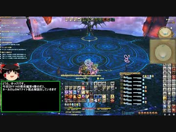 [FF14] The Second Coil of Bahamut Turn 4 (Turn 9) – One Tank Strat – Guide – [大迷宮バハムート侵攻編4層]