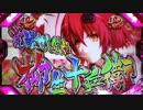 【パチンコ】CR百花繚乱 サムライガールズM5AX Part53