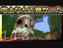 【Minecraft】地上なんて無かった 第118話