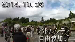 センスのないサバゲー動画 バトルシティー 自由参加デー 2014.10.26