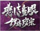 CR花の慶次 漢花(おとこばな) ver.パチンカス (替え歌) thumbnail