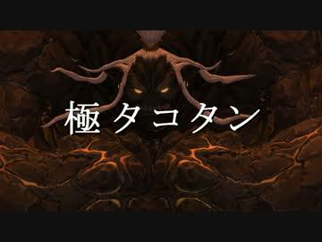 【FF14】極タイタン戦【戦戦戦戦ナナナナ】