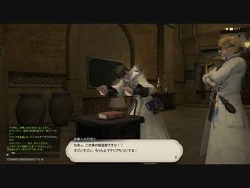 【FF14】ふぁらの紀行録 彫金師Lv1~5