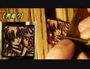 【ニコニコ動画】【手彫り】一級技能士が彫ってみた。06:加賀を解析してみた