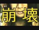 HD版【忌火起草】壊れゆく自我編 実況プレイ 最終回 thumbnail