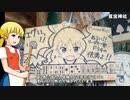 【ニコニコ動画】神社レポ「鷲宮神社」を解析してみた
