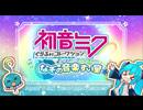 【初音ミク ぐらふぃコレクション なぞの音楽すい星】公式PV