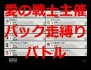 【実況】愛の戦士さん主催マリオカート8バトル杯前編【びくぞう視点】