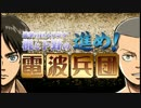 進撃の巨人ラジオ 梶と下野の進め! 電波兵団 第5回