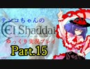 【神は言っている】エルシャダイをゆっくり実況プレイ Part.15