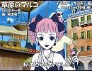 【Chika】草原のマルコ【カバー】
