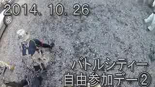 センスのないサバゲー動画 バトルシティー自由参加デー② 2014.10.26