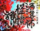 【其の116】洒落怖怪談語り【自殺団地:夜光堂奇譚】