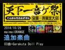 maimai楽曲-2014-10-29-追加3曲+Garakuta