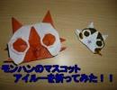 【ニコニコ動画】[折り紙]アイルーを折ってみた![モンハン]を解析してみた