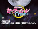 Sailor Moon Crystal Act.9 SERENITY - PRINCESS -