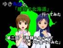 【旅m@s】ゆきちはと「陸路で北海道」行ってみた 2話