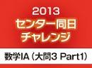 2013センター試験解説(数学IA:大問3 Part1) 4/7