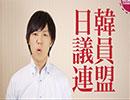 あえて言おう。日韓議員連盟はカスであると thumbnail