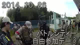 センスのないサバゲー動画 バトルシティー自由参加デー③ 2014.10.26