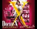 ドラマ『Doctor-X』テーマ