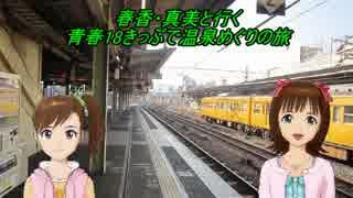 春香・真美と行く 青春18きっぷで温泉めぐりの旅 Part7