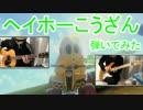 【ニコニコ動画】マリオカート8の『ヘイホーこうざん』を弾いてみたを解析してみた