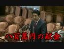 【革マル】枝野さんのブーメランにBGMつけてみた