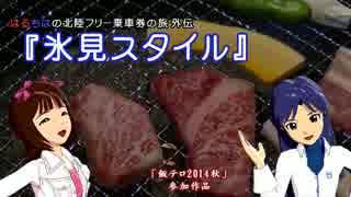 【飯テロ2014秋】氷見スタイル