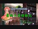 【東方卓遊偽】葉桜工房活動記 Chapter0【LHTRPG】