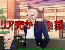 【クリーチャーと恋しよっ!for乙女】リア充って難しいんだなぁ part4 thumbnail