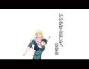 いいかげんにして、あなた / カオルとハジメ(CV.田村ゆかり&鈴村健一) thumbnail