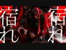 【IA】  キメラ  【MV】