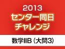 2013センター試験解説(数学IIB:大問3) 6/8