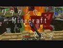 【1.7.10】ワタクシのマインクラフト その9 【Greg5】