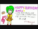 11/1 ましゅまろ☆ちゃんお誕生日おめでとう!【2014】