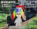 【ギャラ子RED】銀河鉄道999【カバー】