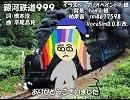 【ギャラ子BLUE】銀河鉄道999【カバー】