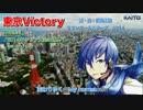 【KAITOV3】東京VICTORY【サザンオールスターズ】