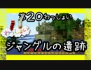 【Minecraft】○◆四角な世界を丸く遊ぶ わっしょい◆○part 20【PS3】