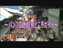 【ニコニコ動画】部長とカメラ 世界遺産完全制覇の旅 タイ王国編 第6-1話を解析してみた