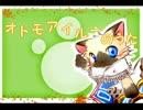 第59位:オトモアイルーのうたを作って歌ってみた@大川ダヤン thumbnail