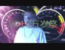 【クラッシャー合作】天朝人民万歳祭 2014【中華組】