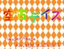 【ニコラップ】 空古デイズ ~ Colorful Days【Amuse×Amaze】