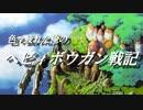 【MH4G】色々疲れた俺のヘビィボウガン戦記 第2話