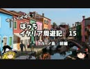 第46位:【ゆっくり】イタリア周遊記15 離島観光 ブラーノ島 前編 thumbnail