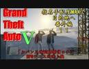 GTA5-せっかくだからRPGテニスで対決してみた【ルパン三世VS名探偵コナン】 thumbnail