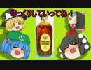 【ニコニコ動画】【ゆっくりの】ゆっくりさん達のお疲れ様会 その8【酒動画】を解析してみた
