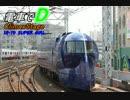 電車でD ClimaxStage 18・19話後半BGM 「SUPER GIRL」フルバージョン