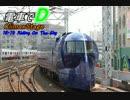 電車でD ClimaxStage 18・19話中半BGM 「Riding On The Sky」フルバージョン